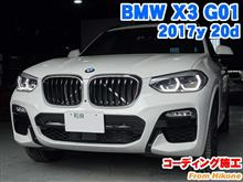 BMW X3(G01) コーディング施工