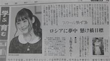 上坂すみれさんが読売新聞に!