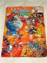 トホホ玩具自慢168 キャラクター オンパレード