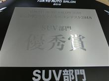 祝!オートサロン2018SUV部門優秀賞