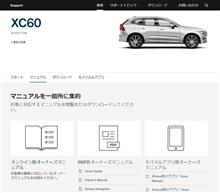 New XC60のマニュアル