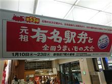 駅弁大食いツアー2018年! 弾丸北海道