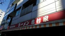 【Sjor家系十選_②】吉村家