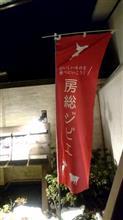 【18年第4走】袖森ベスト更新!&房総ジビエと温泉を堪能