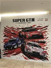 SUPER GT展へ イッテキマシタ〜♪