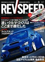 REVspeed誌3月号