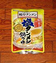 市販の鍋スープシリーズ(その34~35)