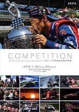 日本レース写真家協会報道写真展