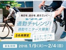 『電動アシスト付きクロスバイク YPJ通勤モニター』に応募してみた