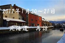 2018年1月20~21日 北海道再訪!