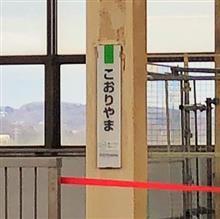 ◆JR郡山の新幹線ホーム、フォントのホントの話