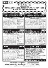 30日(水)本庄トレ、1日(木)広場トレ オーバル特訓走り込み 急募中!