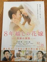 8年越しの花嫁  奇跡の実話