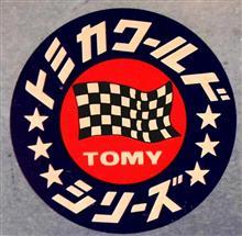 トミカワールドシリーズ トミカ オート トランスポーター