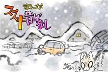 雪スキル(1)