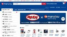 朗報‼️マルツとDigi-Key社が業務提携🎉