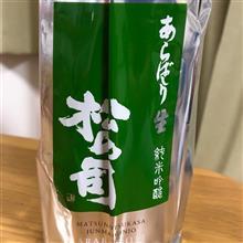 今週の晩酌180127〜松の司(松瀬酒造・滋賀県) 松の司 2017[H29BY] 純米吟醸 あらばしり