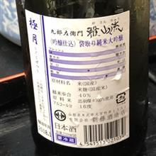 ◆【備忘録】呑んだお酒。。。