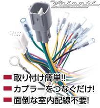 デイタイムランプ 簡単配線キット タイプC