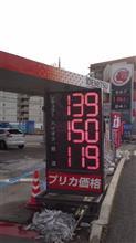 1月最後の給油
