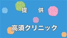 高須クリニック「サザエさん」のスポンサーに名乗り上げた結果