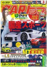 雑誌掲載情報【CARトップ2018年3月号】