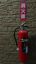 車載用 消火器 積む前に  ①  ~  消火器  知ってる?