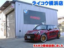 ライコウ横浜店にRAIKO看板設置しました!!