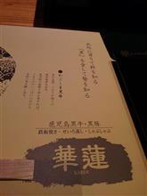 鹿児島料理専門店 華蓮 行ってきました!