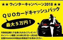 「ガナドールマフラー最大5万円キャシュバック」のお得なキャンペーン情報!