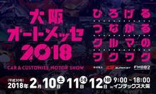 大阪オートメッセ 2018 チケットプレゼント!