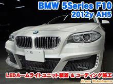 BMW 5シリーズ(F10) LEDルームライトユニット装着とコーディング施工