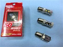 NO.1097 安心・安全は高価でも スピスタ国産LEDストップランプ
