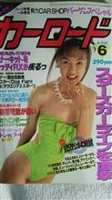 懐かしい雑誌! その②