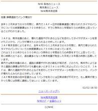 熊本・大分を走る方へ - 地震 損壊道路でパンク増加か