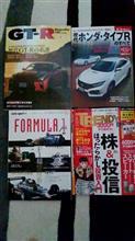雑誌の買い込み
