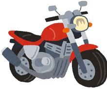 バイク決定か??