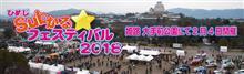 ひめじSubかる☆フェスティバル2018に行って来た