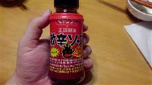 ペヤング&正田醤油 激辛ソース