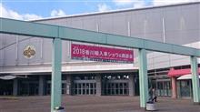 第21回2018香川輸入車ショー