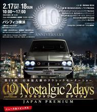 【10th Nostalgic 2days】『選ばれし10台』に展示されます!?