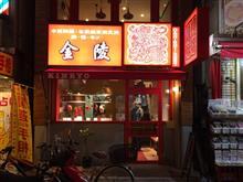 中華料理・自家製炭火叉焼 鶏・鴨・モツ 金陵