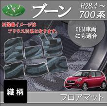【トヨタ】パッソ 700系 M700A M710A【ダイハツ】ブーン 700系 M700S M710S『フロアマット』 新発売!!