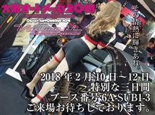 今週末は大阪オートメッセ2018
