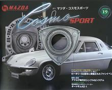 週刊マツダ・コスモスポーツVol.19♪