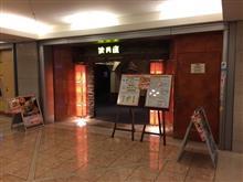 満月盧 新宿西口・パークタワー店