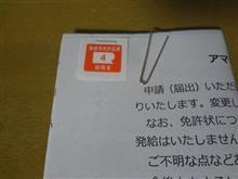無線局免許証票