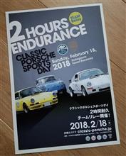 CPSD2H耐久レース!