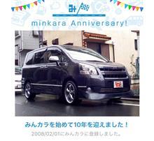 みんカラ歴10年!か、、、