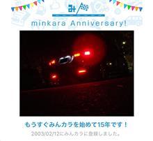 プレ祝・みんカラ歴15年!